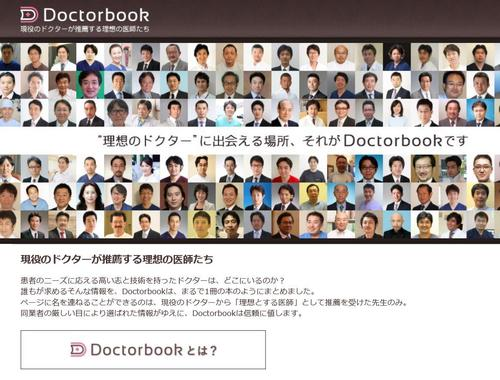 ドクターブック